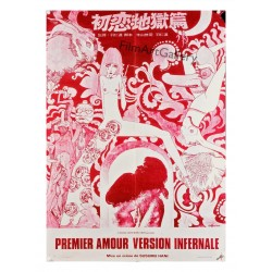Aquirax Uno - The inferno of first love vintage- movie poster